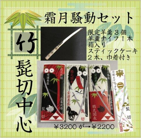 霜月騒動セット髭切中心 竹