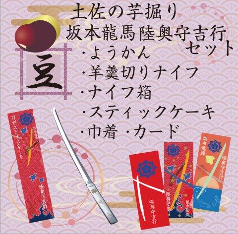 幕末刀剣ぷちまつり 豆セット