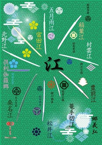 【割引】クリアファイル A4サイズ 江(郷義弘)十振 cf119
