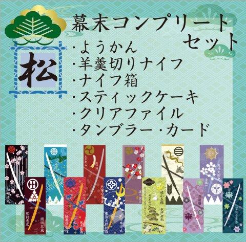 幕末祭コンプリート松セット