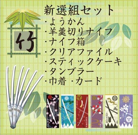 節分記念セール・幕末祭 竹セット