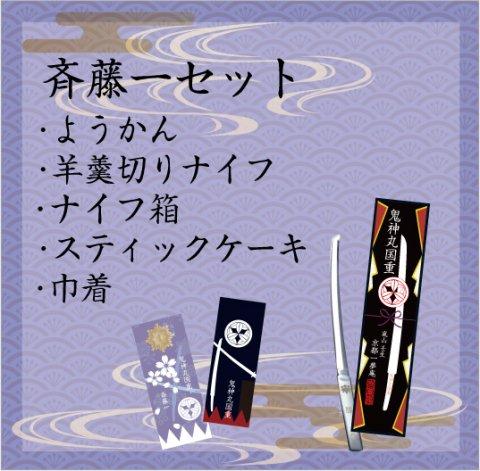 節分記念セール・幕末祭 斉藤一セット