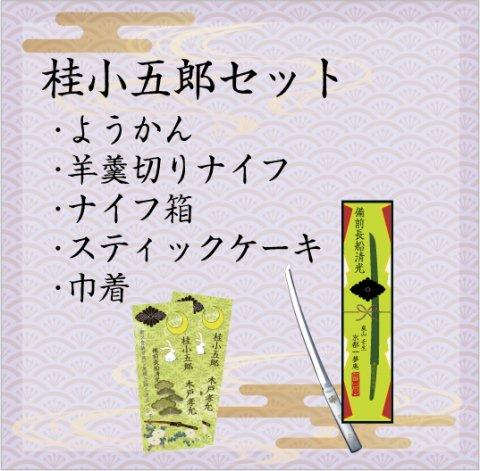 節分セール・幕末刀剣祭 桂小五�ぷちセット