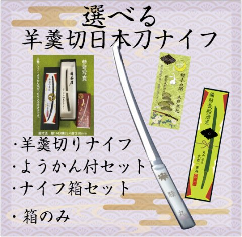 羊羹切日本刀ナイフ小豆長光