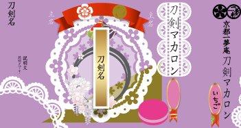姫鶴一文字