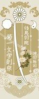 刀剣武家ようかん -3代目パッケージ- 刀剣プロジェクト4周年記念 菊一文字則宗 白味