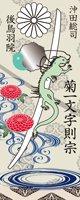 刀剣武家ようかん -2代目パッケージ- 一夢庵25周年記念 菊一文字則宗 白味