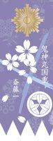刀剣武家ようかん -2代目パッケージ- 一夢庵25周年記念 鬼神丸国重 煉り味