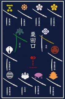 【廃盤】クリアファイル A4サイズ 粟田口