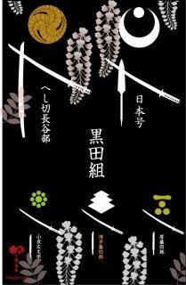 【廃盤】クリアファイル A4サイズ 黒田組