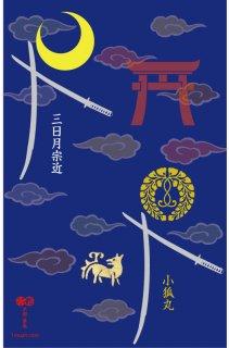 【廃盤】クリアファイル A4サイズ cf015 三日月宗近・小狐丸
