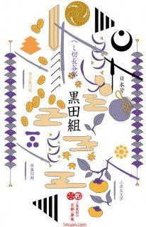 【廃盤】クリアファイル A4サイズ 黒田組2へし切長谷部日本号