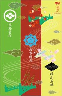 【廃盤】クリアファイル A4サイズ 幕末三傑 坂本龍馬・高杉晋作・桂小五�