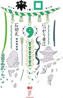 【廃盤】クリアファイル A4サイズ 石切丸にっかり青江クリアファイル