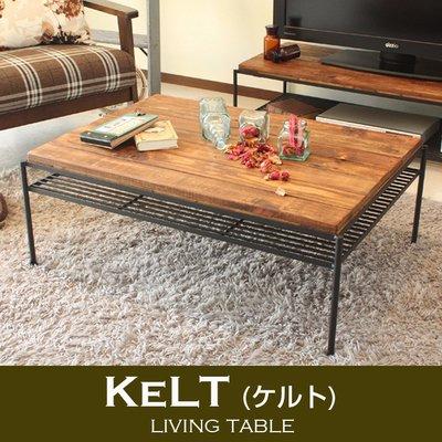 [TO]【送料無料】Kelt(ケルト)シリーズのリビングテーブル【kelt_livingtable】
