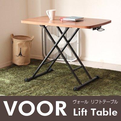 [TO]ヴォール リフティング テーブル  【送料無料】昇降式テーブル幅90 [ヴォール(ボール)]