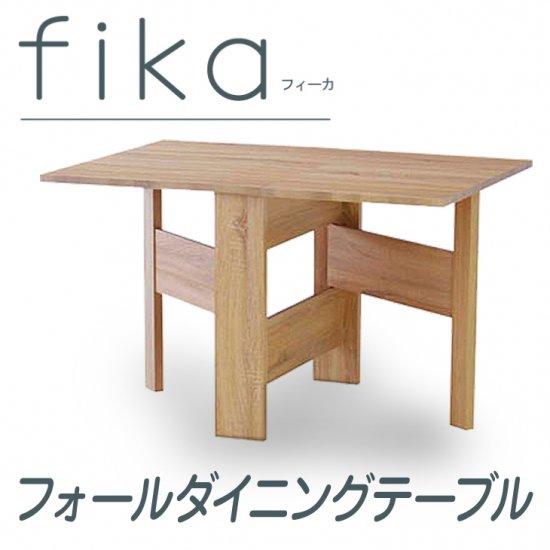 [AZ]Fika(フィーカ)フォールディングダイニングテーブル/FIK-103NA【送料無料】【fika-foldingtable】