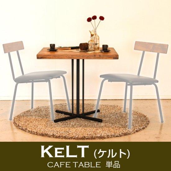 [TO]Kelt(ケルト)シリーズのカフェテーブル単品。【送料無料】【kelt_cafetable】