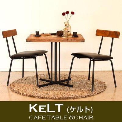 [TO]【送料無料】Kelt(ケルト)シリーズのカフェテーブル&チェア(2脚)【kelt_cafetable-set】