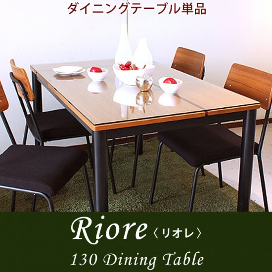 [TO]リオレ 130幅 ダイニングテーブル単品 【送料無料】ダイニングテーブル[リオレ テーブル単品]