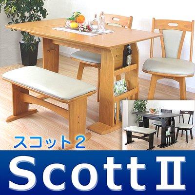 [OK]Scott2(スコット2)ダイニング4点セット【送料無料】伸縮自在の拡張式テーブル!【scott2-dining4set】
