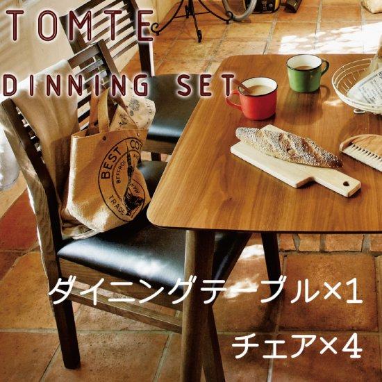 [AZ]【送料無料】Tomte(トムテ)シリーズのダイニング5点セット【tomte-5set】