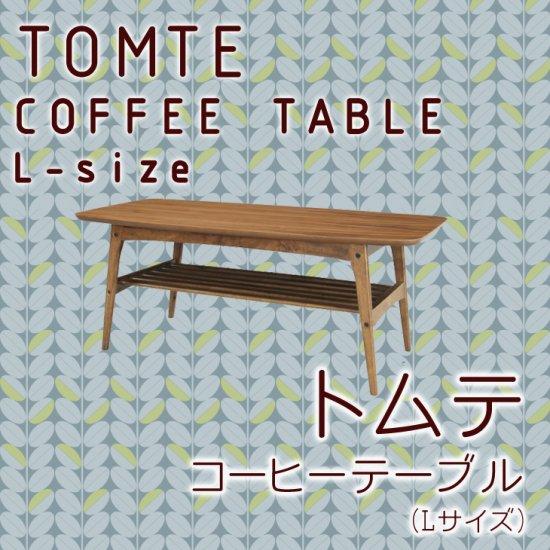 [AZ]【送料無料】Tomte(トムテ)シリーズのコーヒーテーブルLサイズ・TAC-228WAL【tomte-coffeetable-l】