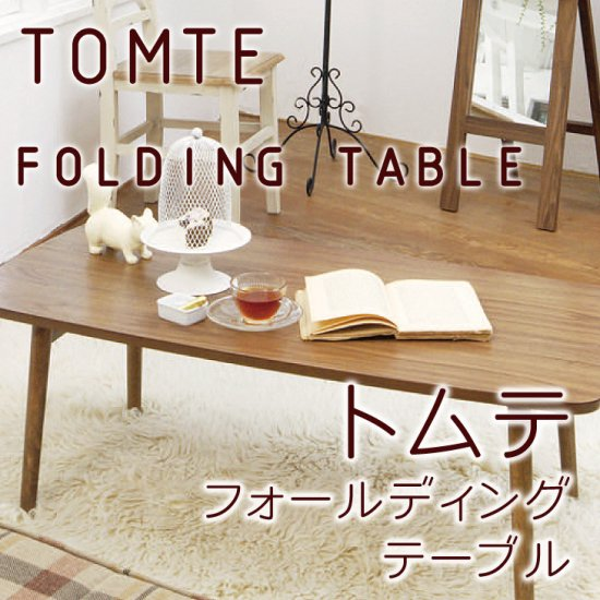 [AZ]【送料無料】Tomte(トムテ)シリーズのフォールディングテーブル・TAC-229WAL【tomte-foldingtable】