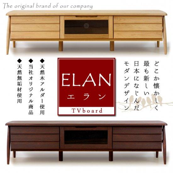 [IS]ELAN(エラン)152cm幅テレビボード【送料無料】アルダー材の香りと、優しいフォルム。 【elan-tv】
