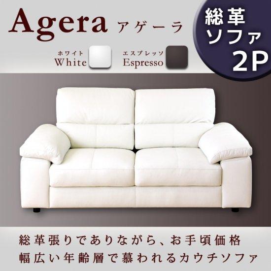 [DE]【送料無料】AGERA(アゲーラ)2Pソファ ソファー 2P 2人掛け 天然皮革 総革張り [agera-2p]