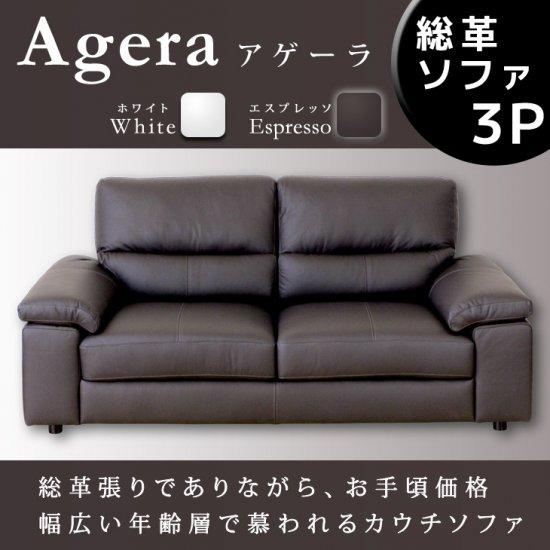 [DE]【送料無料】AGERA(アゲーラ)3Pソファ ソファー 3P 3人掛け 天然皮革 総革張り [agera-3p]