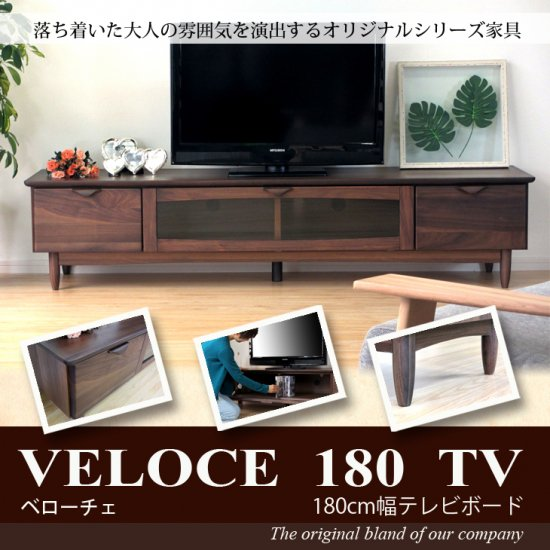 [IS]VELOCE(ベローチェ)180幅テレビボード【送料無料】 ウォールナット無垢材ので落ち着いた雰囲気に