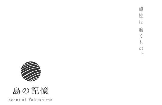 島の記憶-yakushima-