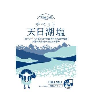 チベット天日湖塩 お徳用 1000g(旧チベットの雪華)