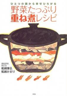 野菜たっぷり重ね煮レシピ