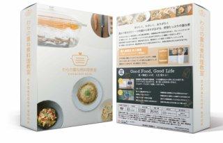 わらの重ね煮料理教室 DVD&COOKBOOK