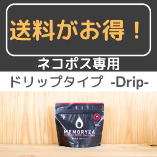 初めての方限定送料無料 玄米コーヒー メモリザ ドリップタイプ120g ネコポス便