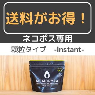 初めての方限定送料無料 玄米コーヒー メモリザ 顆粒タイプ 100g ネコポス便