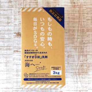 すすぎ0でも使える洗濯洗剤「海へ… Step 3kg BOX」