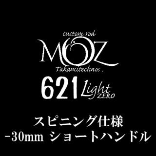 MOZ621LightZERO スピニング仕様 / -30mmショートハンドル