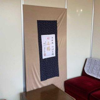 布で作る「掛け軸風為書き」プリント刺繍入り 概ねA3サイズ 送り主の写真入り