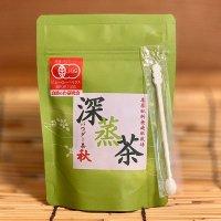 北川園の有機「パウダー茶
