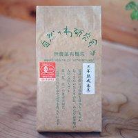 北川園の有機「三年熟成番茶」200g