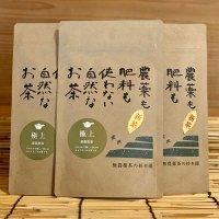 最高級深蒸し煎茶「極上」30g×3本