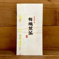 3.高級煎茶1本(赤)セット「極上」
