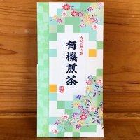 8.高級煎茶1本(緑)セット「極上」