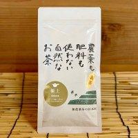 最高級深蒸し煎茶「極上」100g