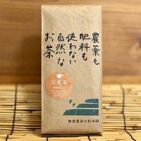 粉末茶入り「玄米茶」500g