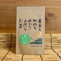 パウダー茶「めぐみ」50g