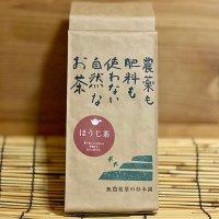 「ほうじ茶」200g
